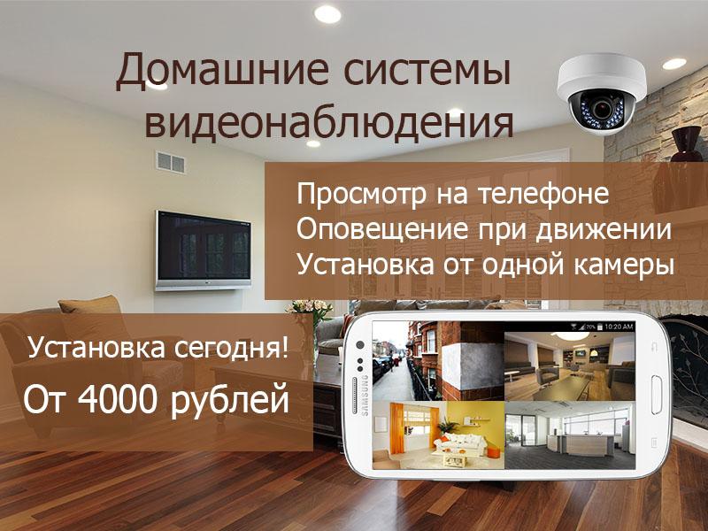 Домашний комплект системы видеонаблюдения