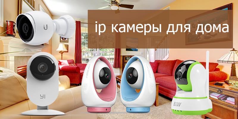 ip камеры для домашней системы видеонаблюдения