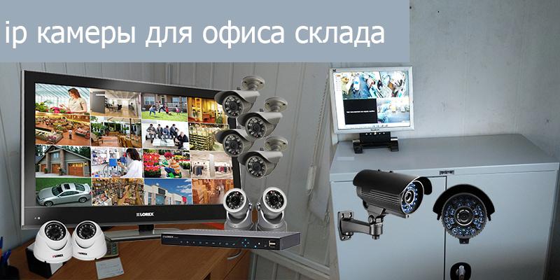 Камеры для складов и офисов